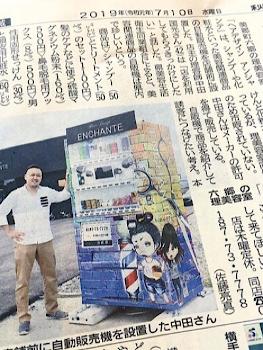 秋田魁新報2019年7月10日
